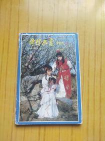 诗情画意 明信片 电视连续剧红楼梦剧照之二.金陵十二钗.12张全