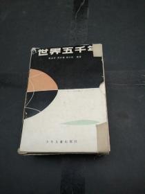 世界五千年 1-5册【5册合售】