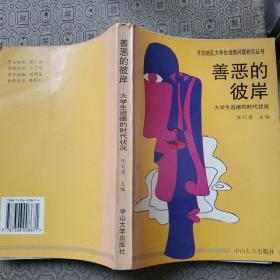 善恶的彼岸: 大学生道德的时代状况--开放地区大学生道德问题研究丛书 作者签名赠送本