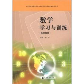 数学学习与训练-(拓展模块) 李广全 编 9787040365108