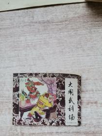 大闹武科场 (朱元璋演义之四)