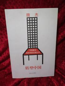 转型中国:中国著名经济学家演讲丛书