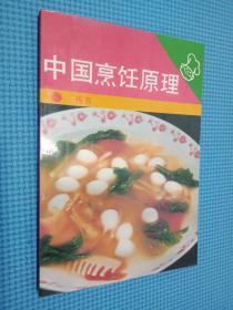 中国烹饪原理