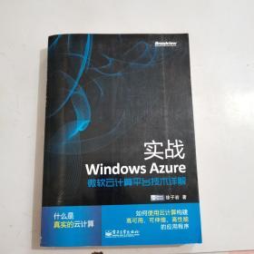 实战Windows Azure