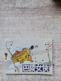 中国武术连环画:巴陵女侠.下册