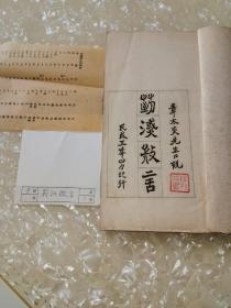 菿汉微言(民国线装 全一册)