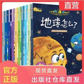 正版小牛顿科学馆问号探寻绘本全套10册十万个为什么小学幼儿版幼