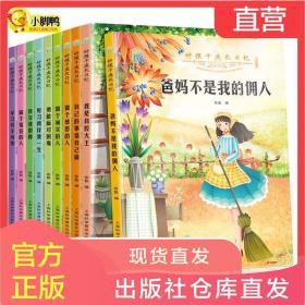 儿童成长励志书全套10册自己的事自己做爸妈不是我的佣人课外书籍