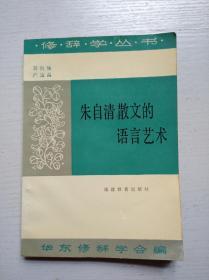 朱自清散文的语言艺术