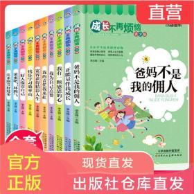 儿童励志书籍成长不再烦恼全套10册爸妈不是我的佣人小学生课外书