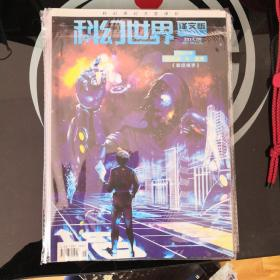 科幻世界译文版2013年合售