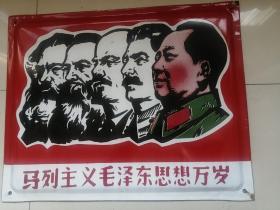 毛主席搪瓷像