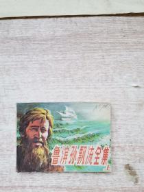 鲁滨孙飘流全集(上)