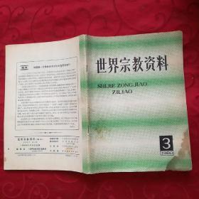 世界宗教资料  1980.3