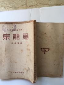 民国36年上海第一版 《屠龙集》徐家汇神学院图书馆藏书