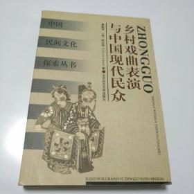 乡村戏曲表演与中国现代民众【17】层