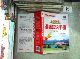 基础知识手册 小学数学 2015秋