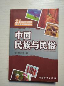 21世纪职业院校旅游系列规划教材:中国民族与民俗