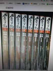 贾又福全集(套装1-8卷)全新未开封 原箱包装