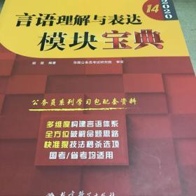 2020华图教育·第14版公务员录用考试华图名家讲义系列教材:言语理解与表达模块宝典