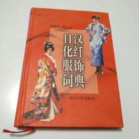 日汉化纤服饰词典【17】层