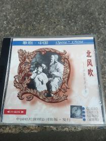 歌剧CD 北风吹
