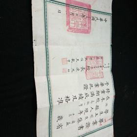 民国毕业证书(南京市私立中华女子中学)