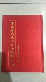 中国古代吏治文化文献集成