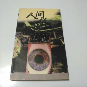 人间的十字架:日本推理小说文库【17】层