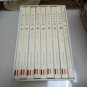 瑜伽师地论(全九册)