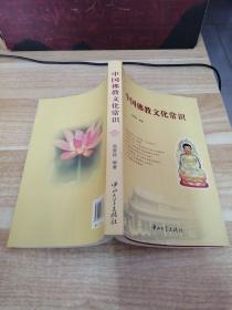 《中国佛教文化常识》e1