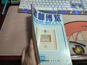 集邮博览1989年第4.5.6期C1270