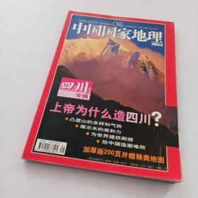 中国国家地理 2003 -9