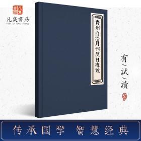 【复印件】贵州自治月刊反日专号