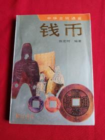 中国花钱图鉴。