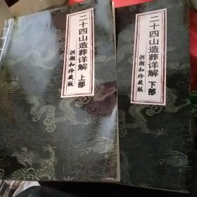 二十四山造葬详解【上下部洪潮和珍藏版】
