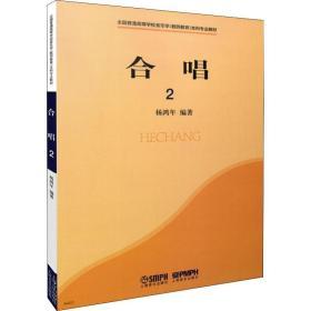 合唱 2 歌谱、歌本 杨鸿年 新华正版