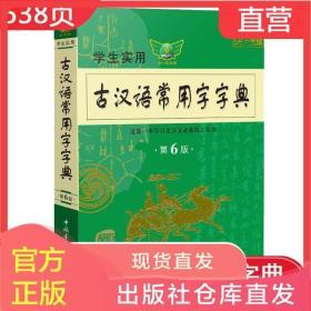 古汉语常用字字典古汉语词典第六版初高中学生实用古诗文言文解析