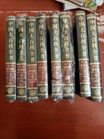 中国大百科全书第二版简明版--1-3-4-5-6-7-8-9-八本合售---库存新书