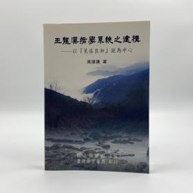 台湾学生书局版 高玮谦《王龙溪哲学系统之建构》(锁线胶订)