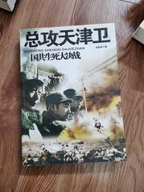 国共生死大决战:总攻天津卫