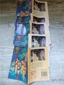 美少女战士 卷一 全册【五本合售】【内有笔迹】
