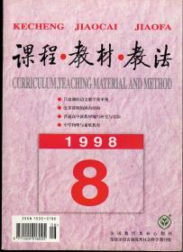 课程 教材 教法1998年第8期,总第178期