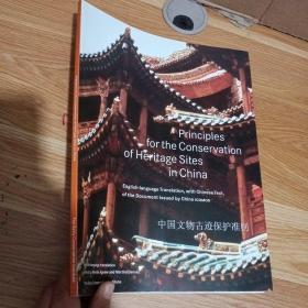 中国文物古迹保护准则