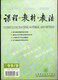 课程 教材 教法1999年第9期,总第191期