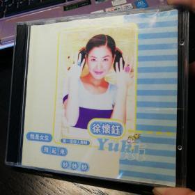 徐怀钰《我是女生》CD