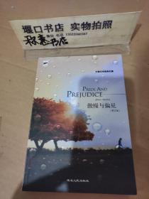 傲慢与偏见-Pride and Prejudice(英文版) .
