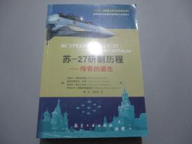 苏-27研制历程——传奇的诞生