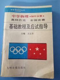中学物理奥林匹克全国竞赛基础教程及应试指导【初中分册】