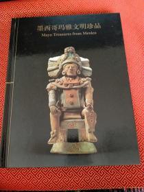 墨西哥玛雅文明珍品